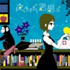 夜もすがら君想ふ (feat. GUMI) - Single