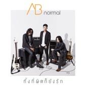 AB Normal - ทั้งที่ผิดก็ยังรัก artwork
