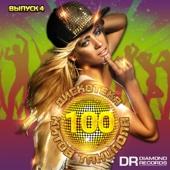 Дискотека 100 хитов танцпола, Вып. 4