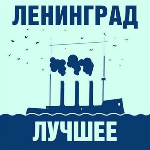 Дороги ленинград скачать торрент
