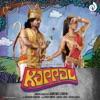 Kappal (Original Motion Picture Soundtrack) - EP