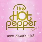 รวมฮิตเพลงรัก The Hotpepper