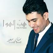 Hab Al Hawa