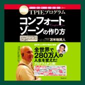 コンフォートゾーンの作り方【聴くだけで目標達成できる!CD付】~図解TPIEプログラム~