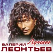 Лучшее - Valeriy Leontiev
