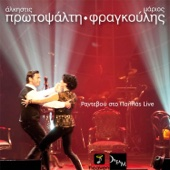 All Alone Am I / Min Ton Rotas Ton Ourano - Alkistis Protopsalti & Mario Frangoulis
