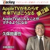 AppleTVがもたらす未来TVはこうなる 第2話AppleTVはこんなことができるようになる