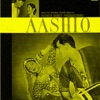 Aashiq (Original Motion Picture Soundtrack) - Mukesh & Lata Mangeshkar