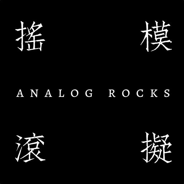 Analog Rocks.