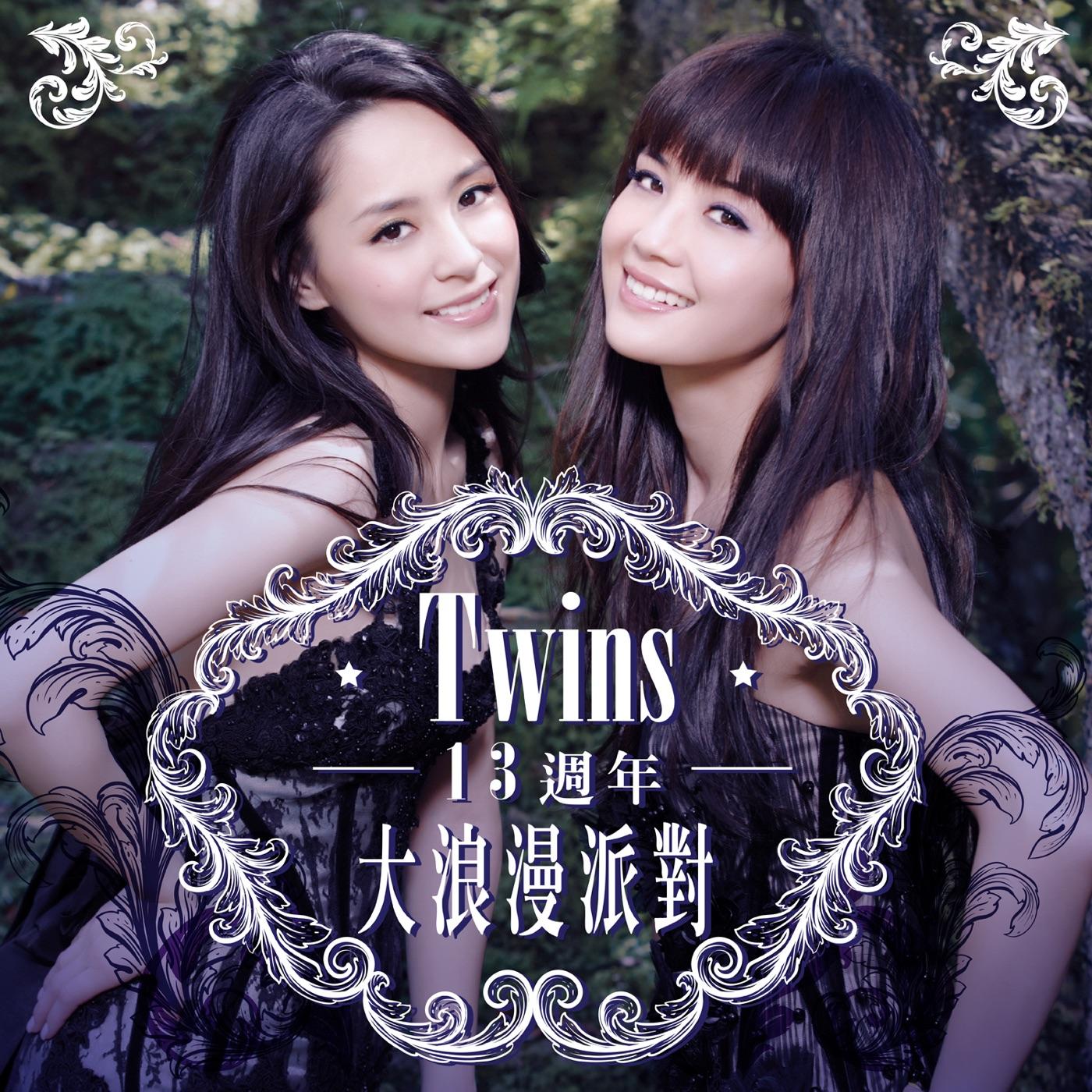 Twins - 13周年大浪漫派对