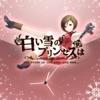 White Snow Princess Is (feat. Meiko) - Single