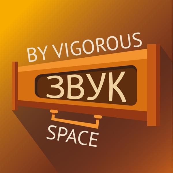 Звук - Vigorous Space