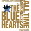 THE BLUE HEARTS 30th ANNIVERSARY ALL TIME MEMORIALS ~SUPER SELECTED SONGS~ Meldac盤 ジャケット写真