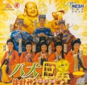 喜氣洋洋樂滿堂 - 8 Super Stars
