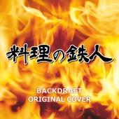 料理の鉄人 BACKDRAFT ORIGINAL COVER