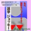 選挙JOCKEY!!のテーマ - Single