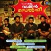 Oru Vadakkan Selfie (Original Motion Picture Soundtrack) - EP