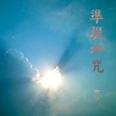 Cundhi Bodhisattva Mantra