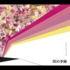 Sakura No Kisetsu - Single