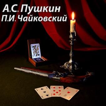 Пиковая Дама – Алекса́ндр Шами́льевич Ме́лик-Паша́ев, Bolshoi Theatre Orchestra & Bolshoi Theatre Choir