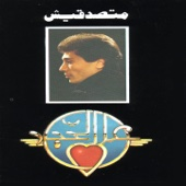 Matsadaeish - Aly El Haggar