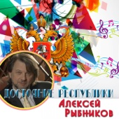 Достояние республики: Алексей Рыбников