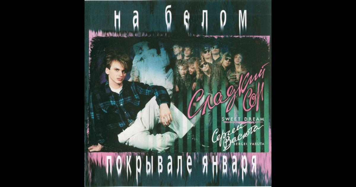 Сергей васюта альбом