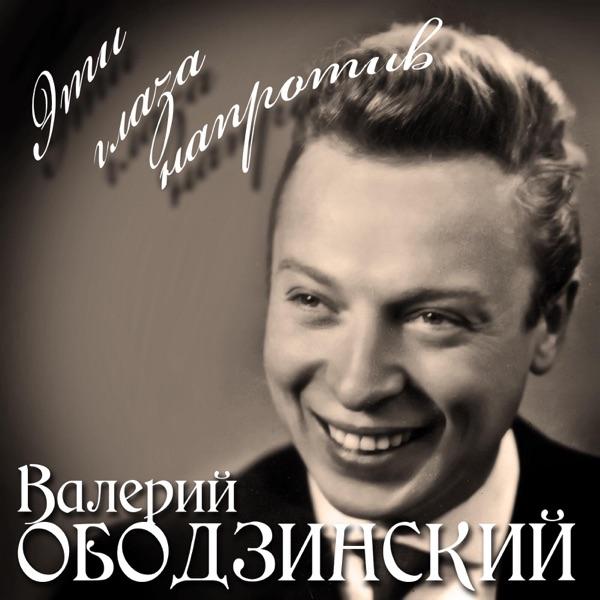 Валерий Ободзинский - Олеандр