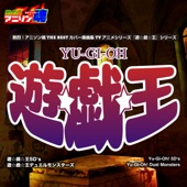 熱烈!アニソン魂 THE BEST カバー楽曲集 TVアニメシリーズ『遊☆戯☆王』シリーズ