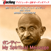 ガンディー「My Spiritual Message」