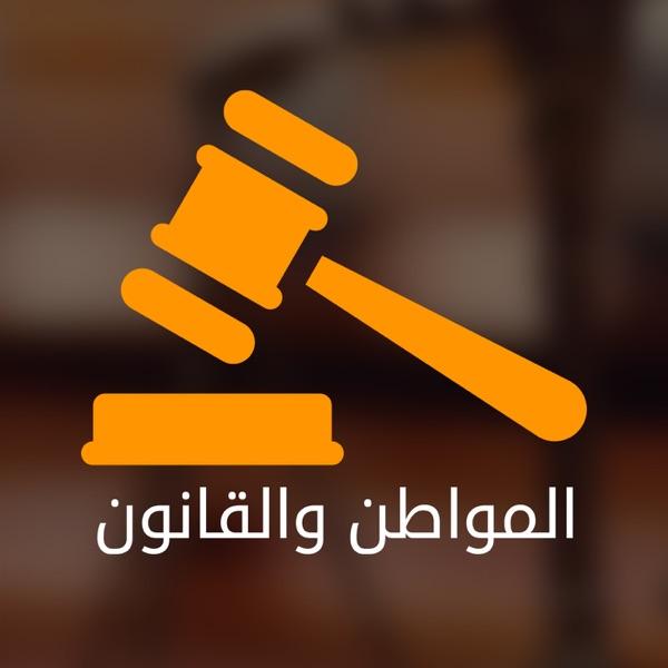المواطن والقانون - راديو سوا