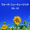 フォーク・ニューミュージック オルゴール大全集 VOL-25