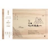 Hanshan Temple (Reminiscence)