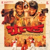 Gunday (Bengali) [Original Motion Picture Soundtrack]