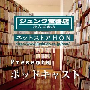 ジュンク堂書店Podcast