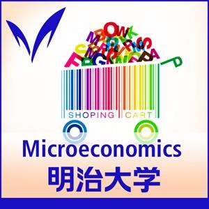 ミクロ経済学(商学部) - Microeconomics (School of Commerce)