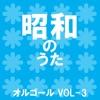 昭和のうた オルゴール作品集 VOL-3
