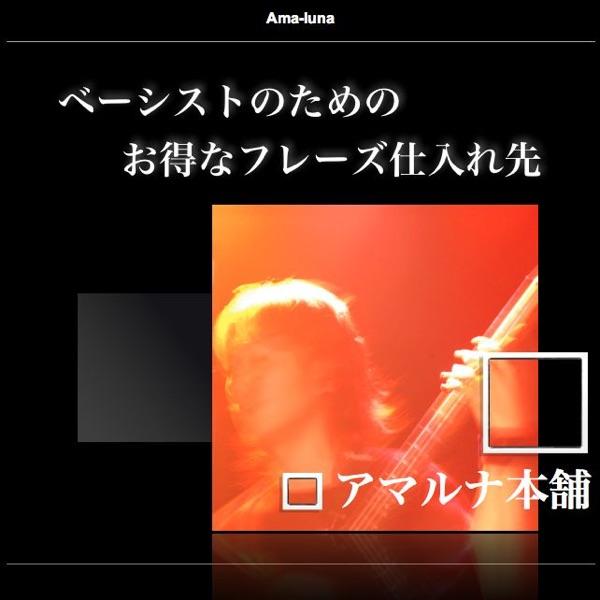 ベース:「ベーシストのためのお得なフレーズ仕入れ先『アマルナ本舗』」by 加賀円将