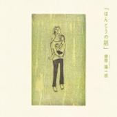 Honto-No Ballad - Yoichiro Yanagihara