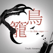 Torikago in this Cage - Amano Tsuki