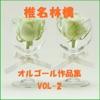 オルゴール作品集 椎名林檎 VOL-2 ジャケット写真