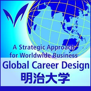 国際キャリア特論 - グローバル人材に求められる意識と行動(2012/2013年度)・世界で活躍するためのビジネス戦略(2011年度)