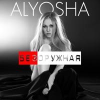 Alyosha - Безоружная
