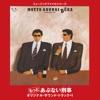 ミュージックファイルシリーズ もっとあぶない刑事 オリジナル・サウンドトラック+1