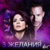 3 желания (feat. Винтаж) - Single