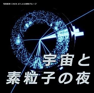 宇宙と素粒子の夜