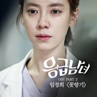 Emergency Couple OST Part 2 - Single