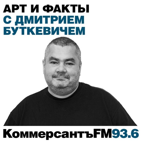 """""""Коммерсантъ FM"""". Арт и факты с Дмитрием Буткевичем"""