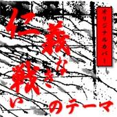 仁義なき戦いのテーマ オリジナルカバー/NIYARI計画ジャケット画像