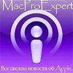 MacProExpert Все свежие новости об Apple